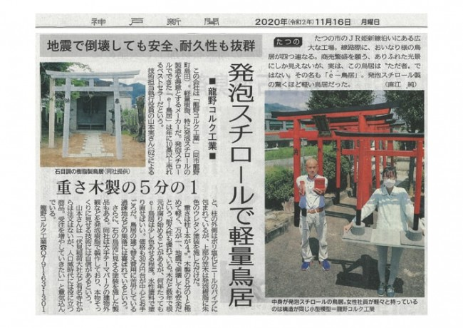 2020年11月16日刊 神戸新聞