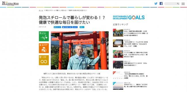 朝日新聞 2030 SDGs 2021年1月25日公開