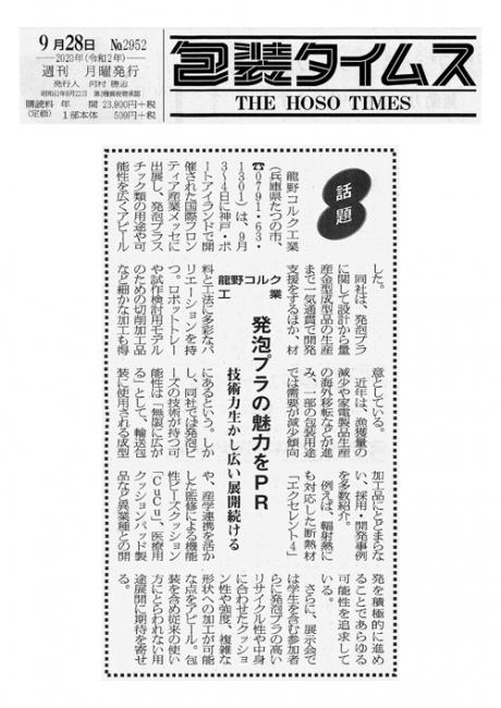 包装タイムス2020年9月28日刊